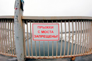 Прыжки с моста ЗАПРЕЩЕНЫ!