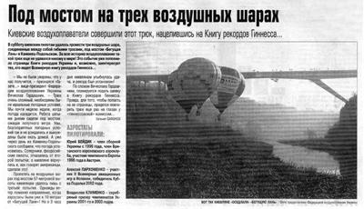 «Газета по-київськи» Під мостом на трьох повітряних кулях.