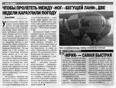 «Газета Сьогодні» Під мостом на трьох повітряних кулях.